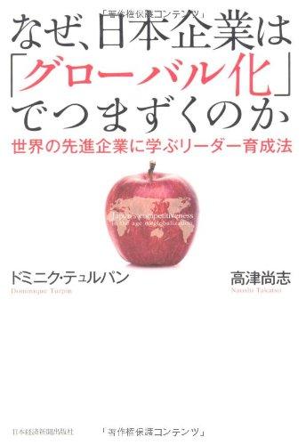 なぜ、日本企業は「グローバル化」でつまずくのか―世界の先進企業に学ぶリーダー育成法