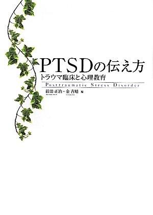 PTSDの伝え方―トラウマ臨床と心理教育の詳細を見る