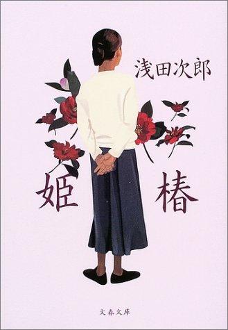 姫椿 (文春文庫)の詳細を見る