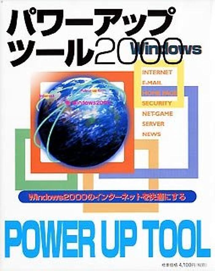欲求不満融合赤字Windows パワーアップツール2000