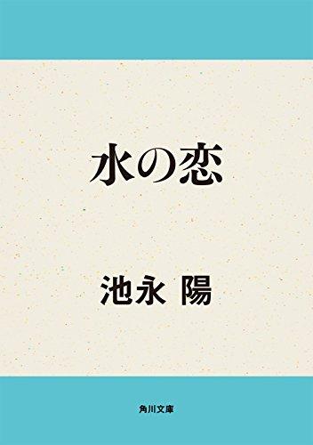 水の恋 角川文庫 | 池永 陽 | 日...