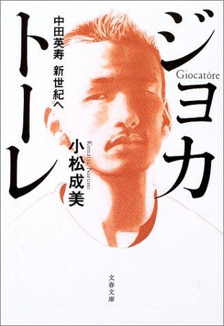 ジョカトーレ―中田英寿新世紀へ (文春文庫)の詳細を見る