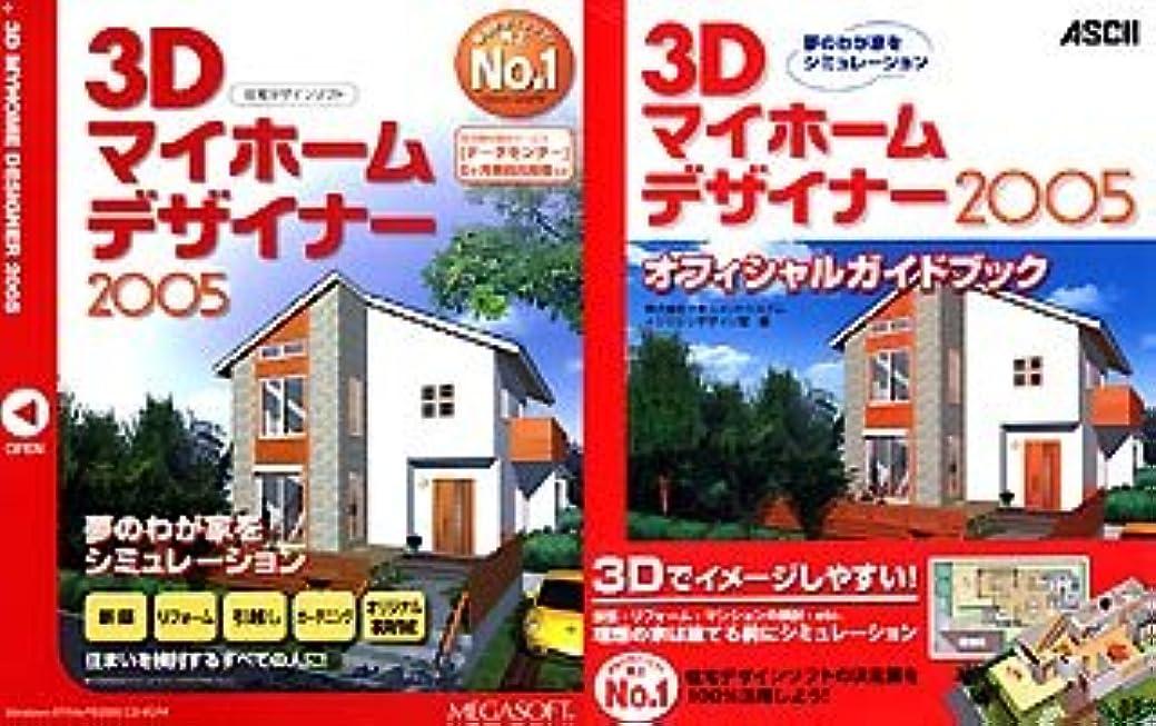 本体誤解させる元気3Dマイホームデザイナー 2005 オフィシャルガイドブック付