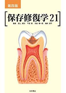 歯内治療学第4版 : 中村 洋, 勝...