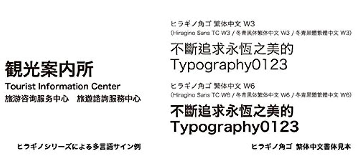 オセアニアフリース乱闘OpenType ヒラギノ角ゴ 繁体中文 W6 ダウンロード版