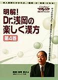 明解! Dr.浅岡の楽しく漢方 <第4巻>ケアネットDVD
