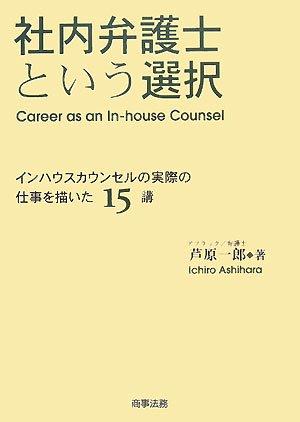 社内弁護士という選択—インハウスカウンセルの実際の仕事を描いた15講