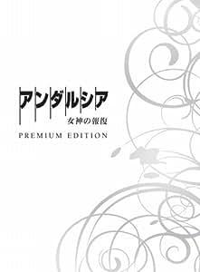 アンダルシア 女神の報復 プレミアム・エディション [Blu-ray]