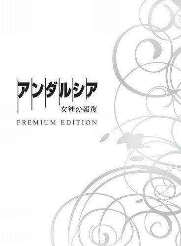 アンダルシア 女神の報復 プレミアム・エディション [DVD]