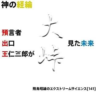 「神の経綸 - 預言者出口王仁三郎が見た未来」飛鳥昭雄のエクストリームサイエンス(141) [DVD]