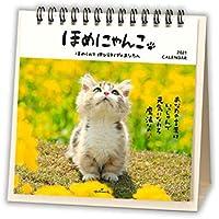 日本ホールマーク 2021年 カレンダー 卓上 ほめにゃんこ 775544