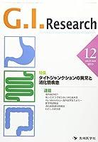 G.I.Research 23ー6―Journal of Gastrointestin 特集:タイトジャンクションの異常と消化器疾患