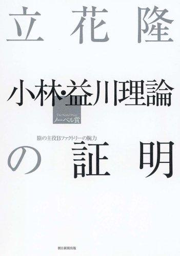 立花隆 小林・益川理論の証明 陰の主役Bファクトリーの腕力の詳細を見る