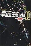 宇宙軍士官学校―前哨― 10 (ハヤカワ文庫JA) 画像