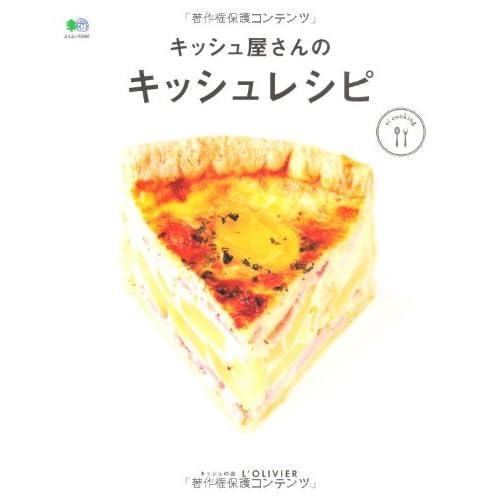 キッシュ屋さんのキッシュレシピ (ei cooking)