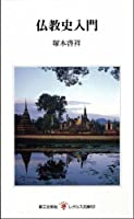 仏教史入門 (レグルス文庫 (62))
