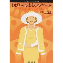 おばちゃまはイスタンブール ミセス・ポリファックス・シリーズ (ミセス・ポリファックス・シリーズ) (集英社文庫)