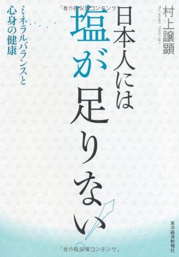 日本人には塩が足りない!—ミネラルバランスと心身の健康
