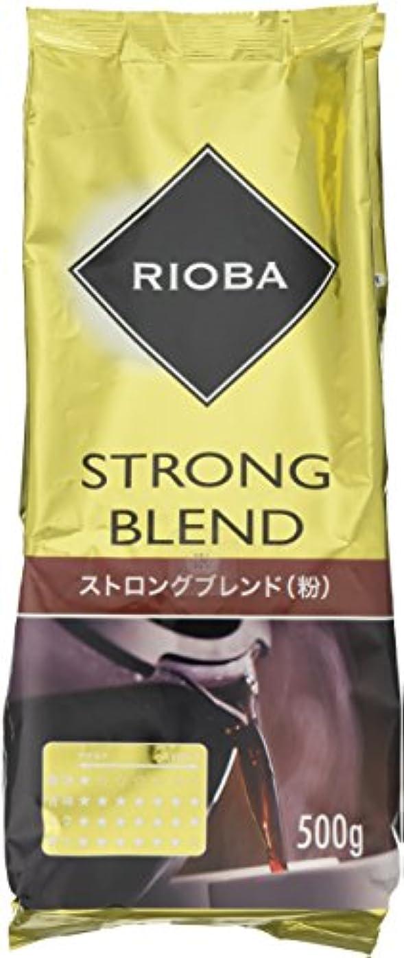優勢印刷するドラマRIOBA リオバ ストロングブレンド(粉)500g