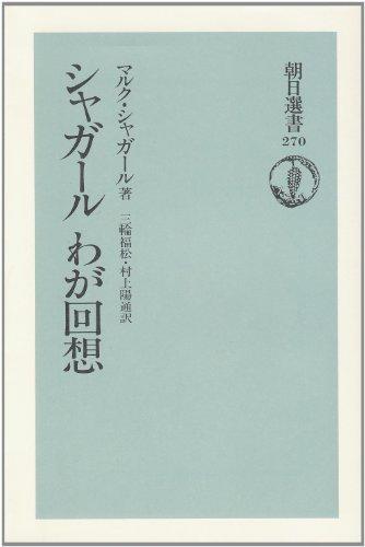 シャガール わが回想 (朝日選書 (270))の詳細を見る