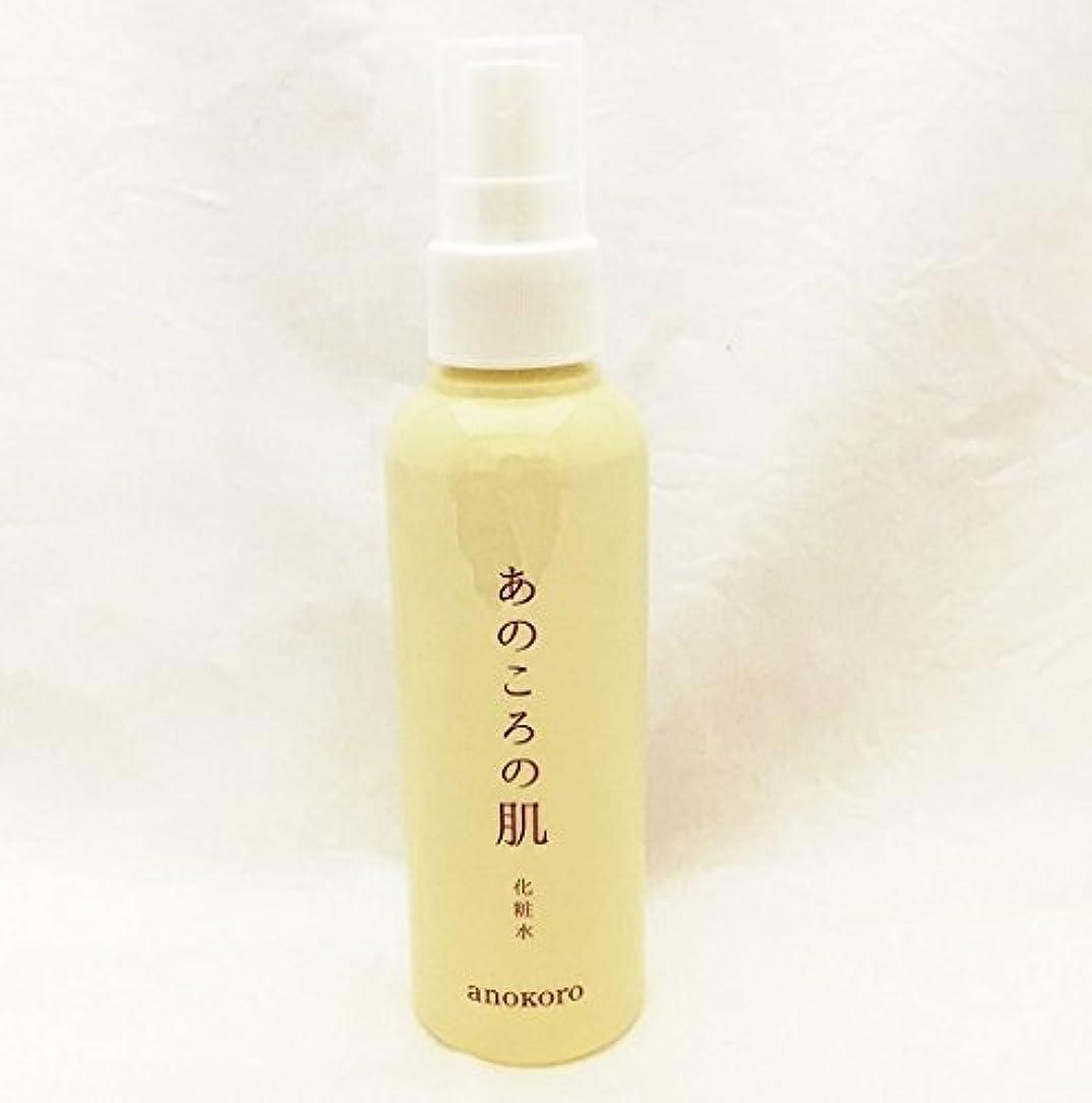 冷蔵する湖サーマルanokoro あのころの肌 化粧水 150ml 無添加 無着色 防腐剤フリー