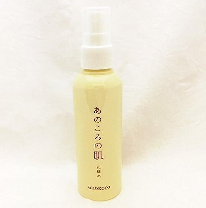 珍しい女優テニスanokoro あのころの肌 化粧水 150ml 無添加 無着色 防腐剤フリー