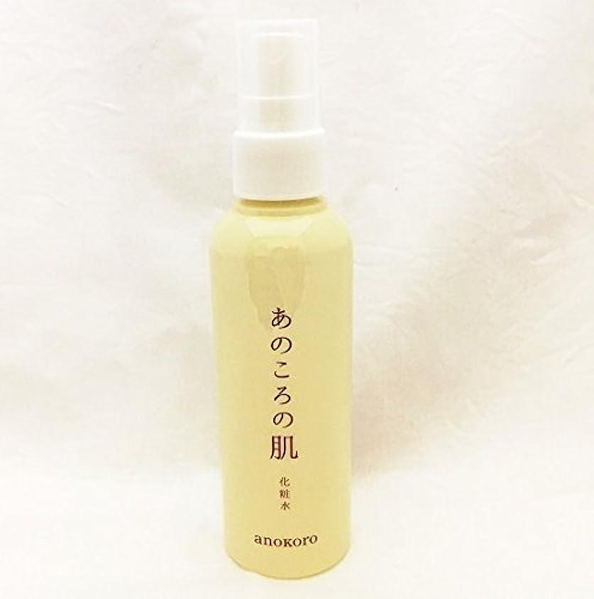 ディレクターすぐにコンベンションanokoro あのころの肌 化粧水 150ml 無添加 無着色 防腐剤フリー