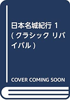 日本名城紀行 1 (SHOGAKUKAN Classic Revival)
