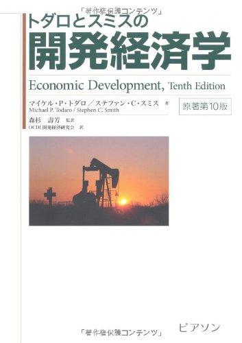トダロとスミスの開発経済学の詳細を見る
