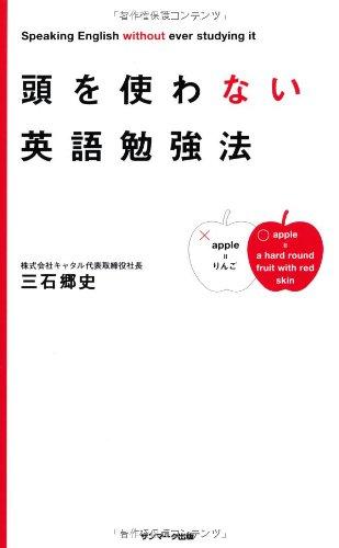頭を使わない英語勉強法の詳細を見る