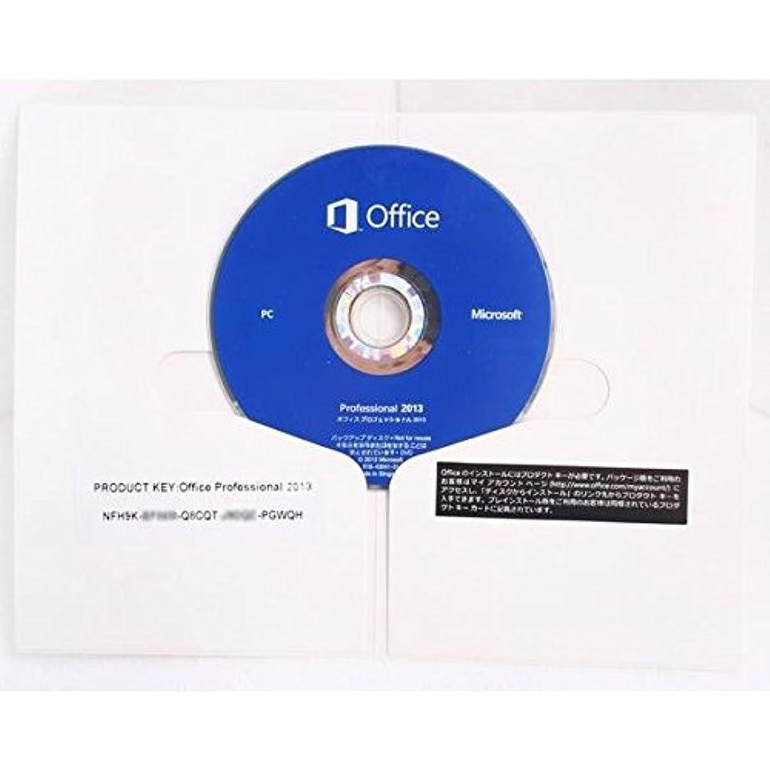 達成可能企業老朽化したOffice Professional Plus 2013 日本語版 新品未開封 プロダクトキー付 32bit [並行輸入品]