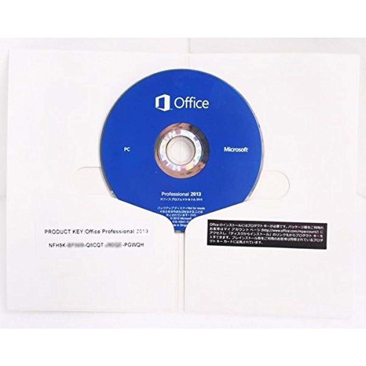 専門知識多数の真実Office Professional Plus 2013 日本語版 新品未開封 プロダクトキー付 64bit [並行輸入品]