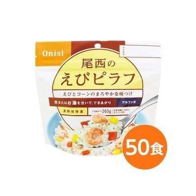 尾西食品 5年保存非常食 アルファ米 (1食分)えびピラフ 100g×50袋