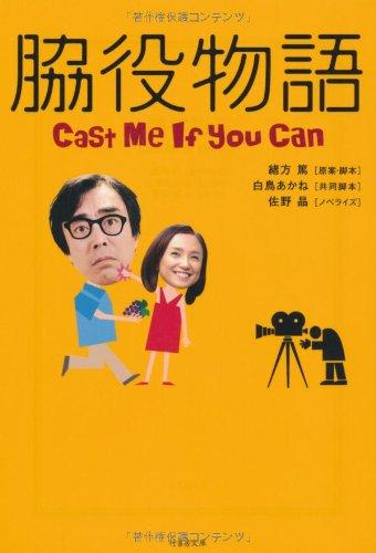脇役物語―Cast Me If you Can (竹書房文庫)の詳細を見る