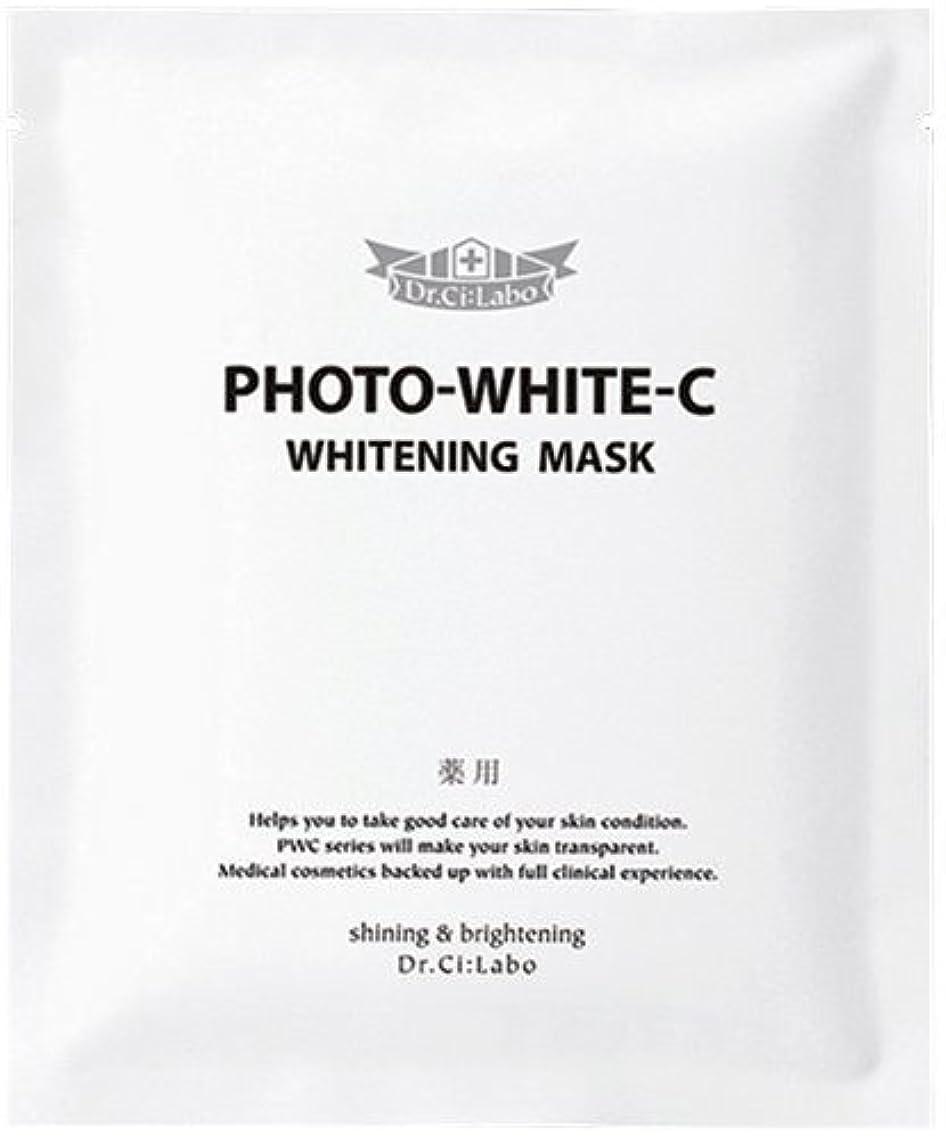 ねじれ名門ジム【ドクターシーラボ】薬用フォトホワイトCホワイトニングマスク 1枚