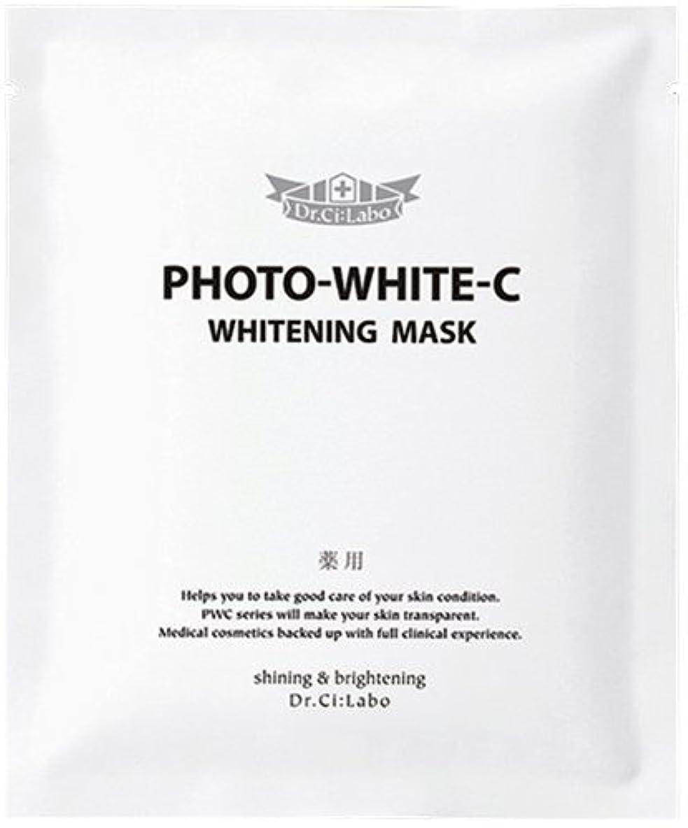 最悪ポイント反逆者【ドクターシーラボ】薬用フォトホワイトCホワイトニングマスク 1枚