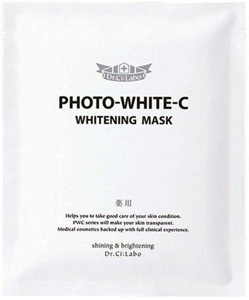 初期長々と電気陽性【ドクターシーラボ】薬用フォトホワイトCホワイトニングマスク 1枚