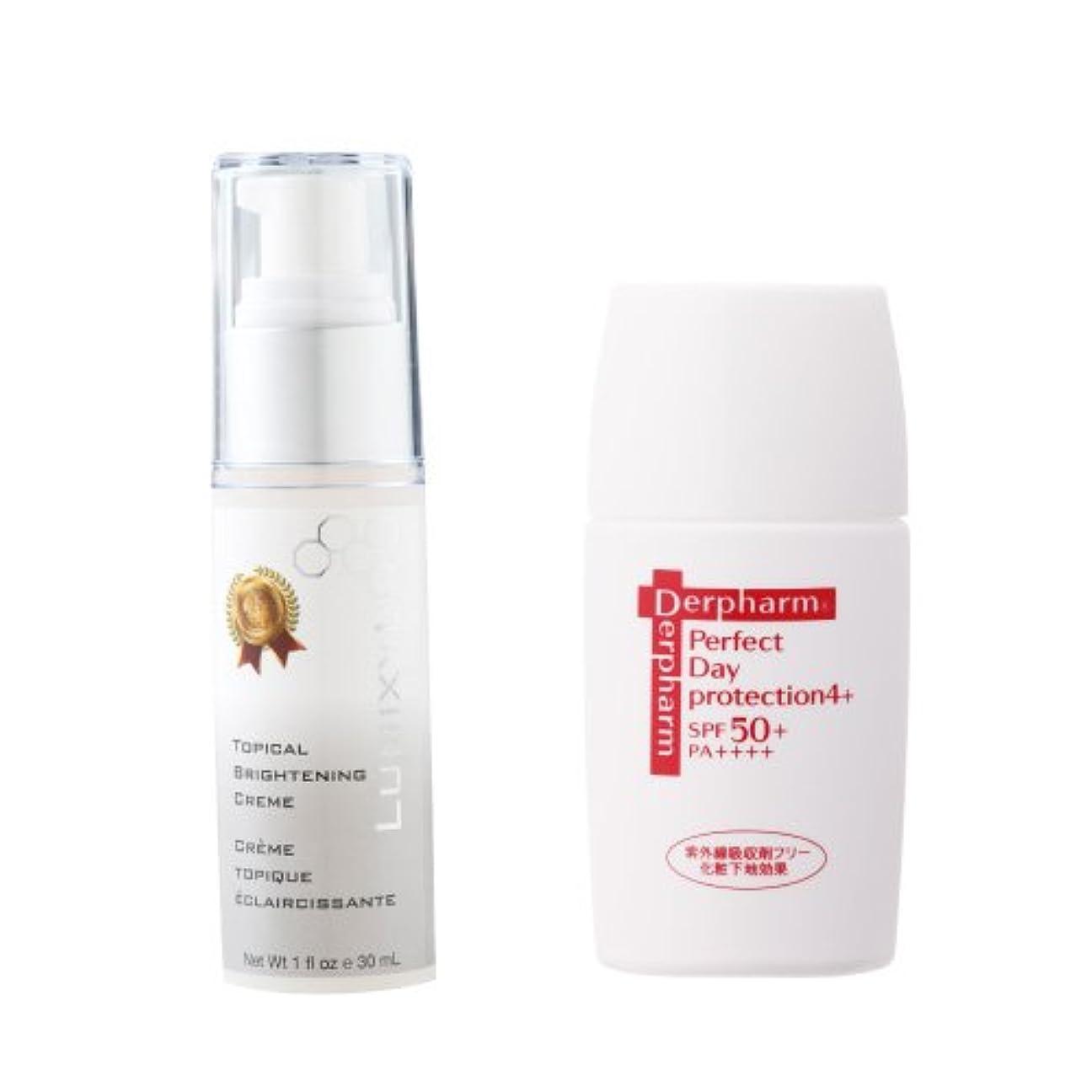 肌こどもセンター識別する正規品 ルミキシル クリーム30ml (LUMIXYL) (日焼け止め乳液セット)