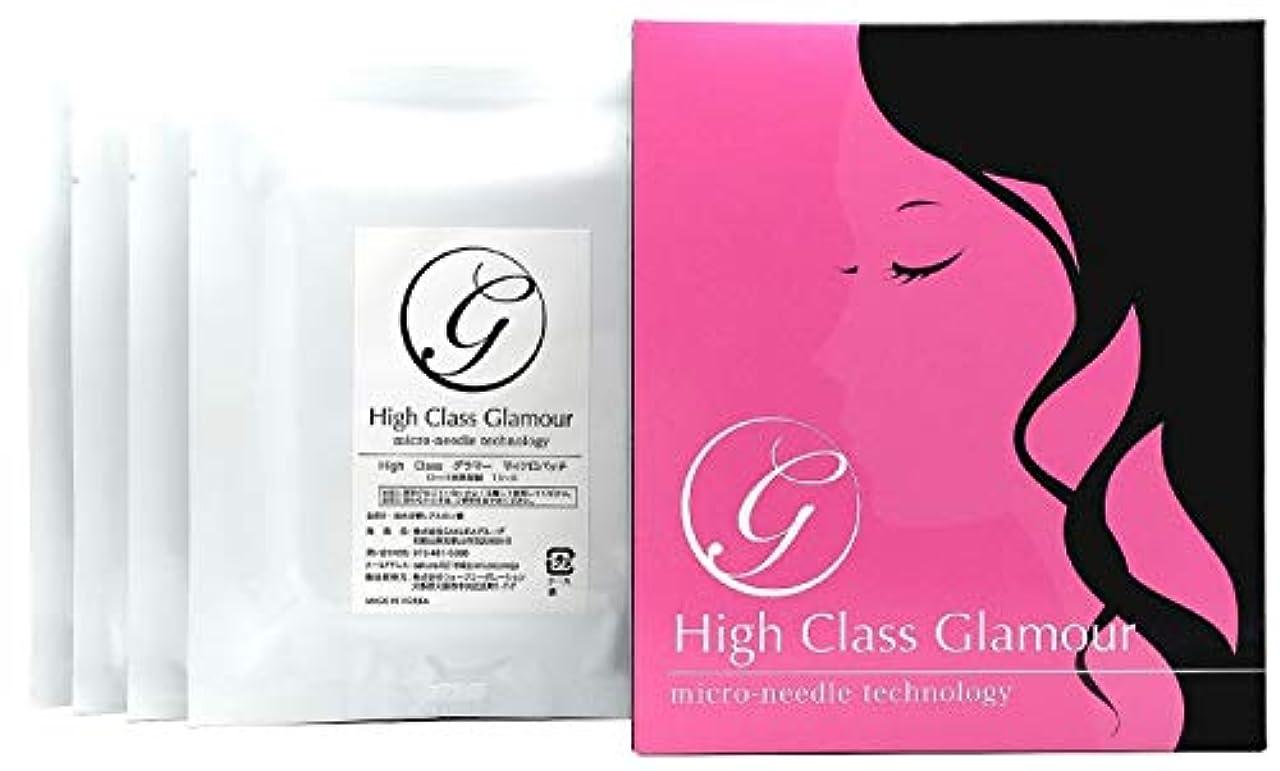 ブート浪費叙情的なHigh class glamour マイクロパッチ 2枚×4セット (約1ヵ月分) 【貼るだけ簡単スペシャルケア】
