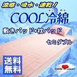 クール冷綿 2点(敷きパッド・枕パッド)セット セミダブル ひんやりシーツ 日本製 クールシーツ 涼感 (ブルー)