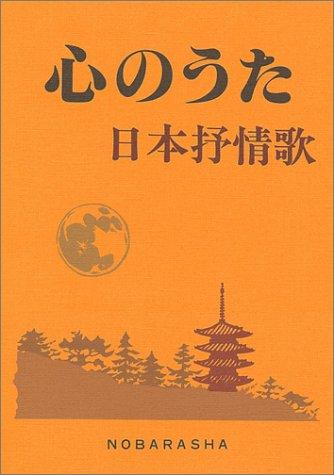 心のうた日本抒情歌 心に生き続ける珠玉の名歌228曲 コードつき