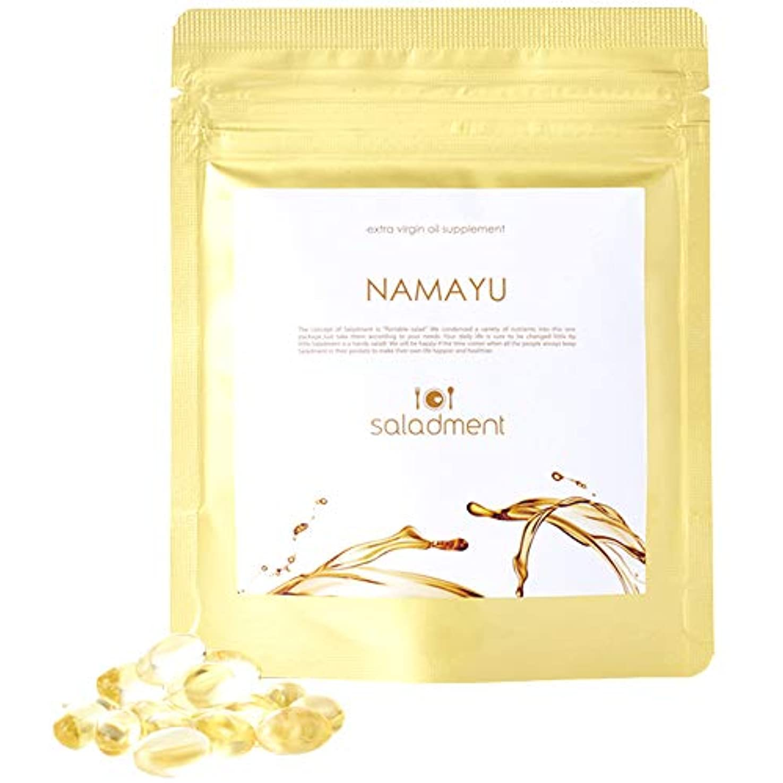 調整する特に報酬ダイエット サプリ 亜麻仁油【サラダメント】 NAMAYU 90粒入 [正規品] オイルダイエット