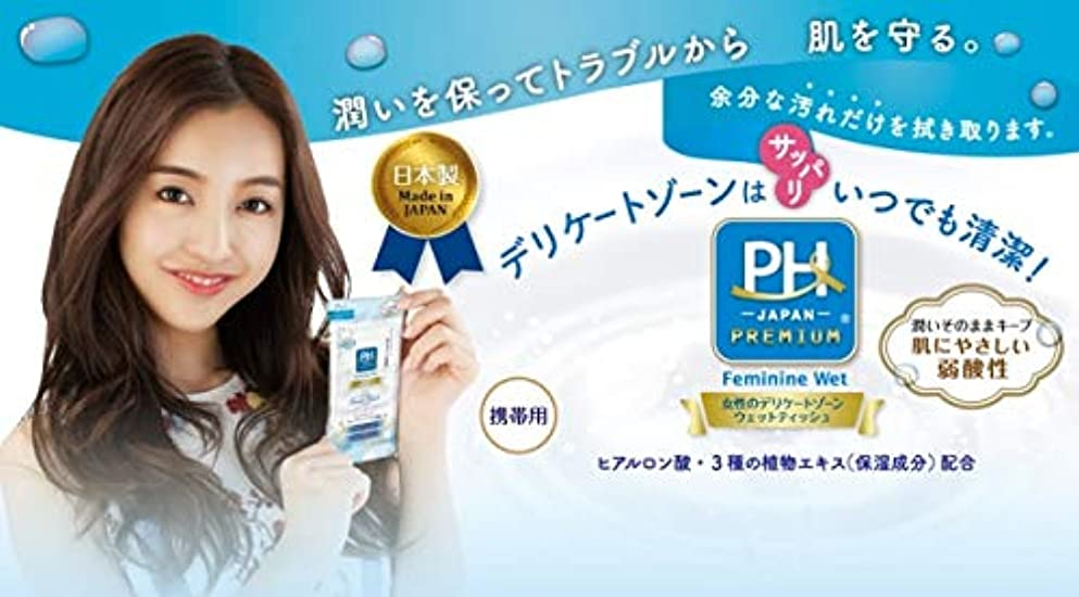 行動却下するささいな5個セット PH JAPAN フェミット