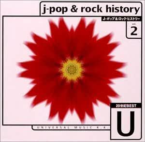 20世紀BEST ポップ&ロック・ヒストリー UNIVERSAL MUSIC篇 2