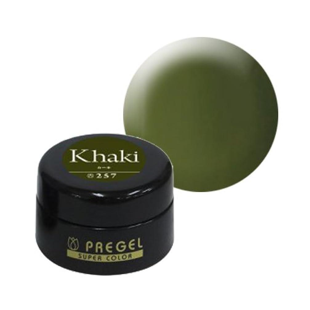 【PREGEL】カラーEx カーキ / PG-CE257 【UV&LED】プリジェル カラージェル ジェルネイル用品