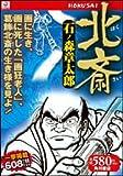 北斎 (単行本コミックス―角川マンガ)