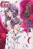 赤い天使 2 (ピチコミックス)