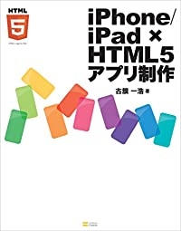 iPhone/iPad × HTML5アプリ制作