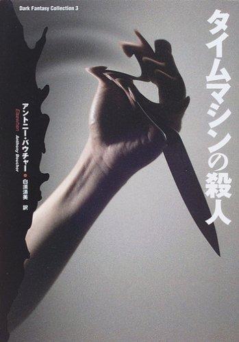 タイムマシンの殺人 (ダーク・ファンタジー・コレクション)の詳細を見る