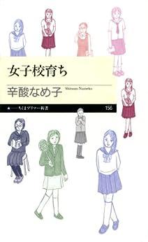 [辛酸なめ子]の女子校育ち (ちくまプリマー新書)